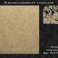 kvartsevyy-pesok-okatannyy-fraktsii-0_4-0_8-mm-nizhegorodskiy-quartz-sand 3333333333333